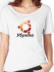 Ubuntu - Russian Women's Relaxed Fit T-Shirt