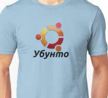 Ubuntu - Russian Unisex T-Shirt