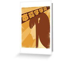 Honnouji Academy Greeting Card