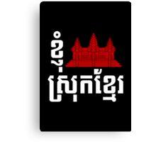 I Angkor (Heart) Cambodia (Srok Khmer) Khmer Language Canvas Print