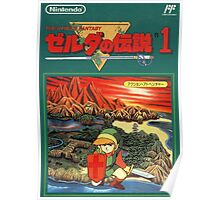 The Legend of Zelda Japanese Poster