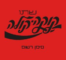 Coca Cola Hebrew Black by zacharyskaplan