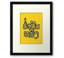 Bor Pen Yang ~ Lao Language Script Framed Print