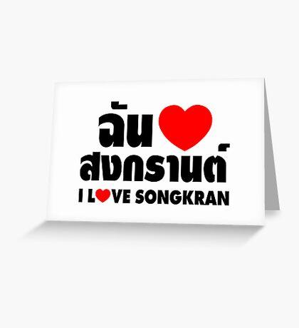 I Heart (Love) Songkran ~ Chan Rak Songkran ~ Thai Language Greeting Card