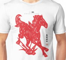 Chinese Red Horse for Instant Victory Unisex T-Shirt
