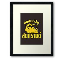 Happy Songkran Day ~ Suk-San Wan Songkran Framed Print