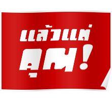 Up to you! ★ Laeo Tae Khun in Thai Language ★ Poster