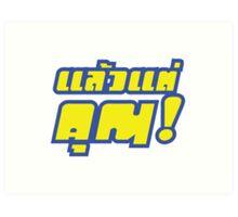 Up to you! ★ Laeo Tae Khun in Thai Language ★ Art Print