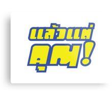 Up to you! ★ Laeo Tae Khun in Thai Language ★ Metal Print