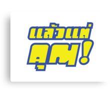 Up to you! ★ Laeo Tae Khun in Thai Language ★ Canvas Print