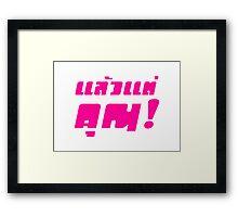 Up to you! ★ Laeo Tae Khun in Thai Language ★ Framed Print