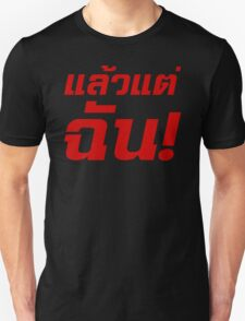 Up to ME! ★ Laeo Tae Chan in Thai Language ★ Unisex T-Shirt