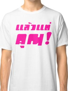 Up to you! ★ Laeo Tae Khun in Thai Language ★ Classic T-Shirt