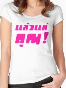 Up to you! ★ Laeo Tae Khun in Thai Language ★ Women's Fitted Scoop T-Shirt