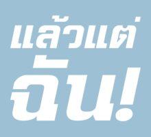 Up to ME! ★ Laeo Tae Chan in Thai Language ★ Kids Tee