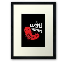Edible Insect > Tasty Too Much ♦ Saep Lai Lai ♦ Framed Print