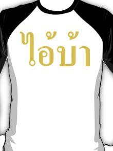 I'M CRAZY! ☆ AI! BA ~ Thai Isan Language ☆ T-Shirt
