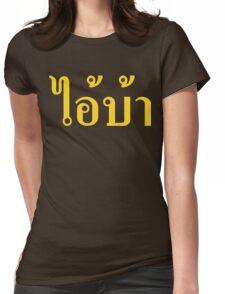 I'M CRAZY! ☆ AI! BA ~ Thai Isan Language ☆ Womens Fitted T-Shirt