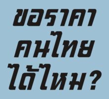 Can I Have Thai Price? / Thailand Language by iloveisaan