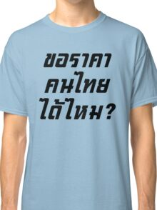 Can I Have Thai Price? / Thailand Language Classic T-Shirt