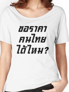 Can I Have Thai Price? / Thailand Language Women's Relaxed Fit T-Shirt