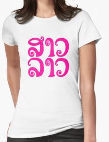 Sao Lao ✿ Lady Lao ✿ Laos / Laotian Language Script T-Shirt