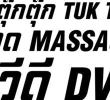 I Don't Want TUK TUK MASSAGE DVD WATCH Thank You Very Much Sticker
