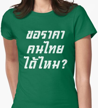 Can I Have Thai Price? / Thailand Language Womens Fitted T-Shirt