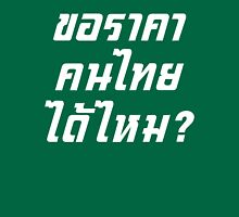 Can I Have Thai Price? / Thailand Language T-Shirt
