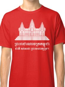 Angkor Wat / Khmer / Cambodian Flag with Motto Classic T-Shirt