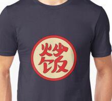炒饭 Unisex T-Shirt