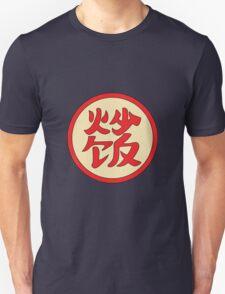 炒饭 T-Shirt