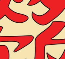 炒饭 Sticker