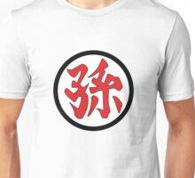 孫 Unisex T-Shirt