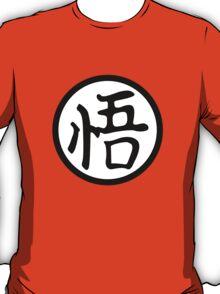 悟 T-Shirt