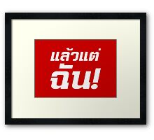 Up to ME! ★ Laeo Tae Chan in Thai Language ★ Framed Print