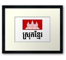 Srok Khmer Framed Print