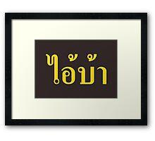 I'M CRAZY! ☆ AI! BA ~ Thai Isan Language ☆ Framed Print