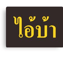I'M CRAZY! ☆ AI! BA ~ Thai Isan Language ☆ Canvas Print