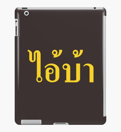 I'M CRAZY! ☆ AI! BA ~ Thai Isan Language ☆ iPad Case/Skin