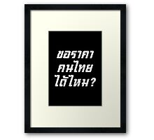 Can I Have Thai Price? / Thailand Language Framed Print