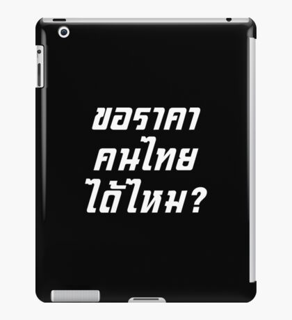Can I Have Thai Price? / Thailand Language iPad Case/Skin