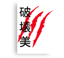 Beauty In Destruction (Black Text) - Street Fighter Vega Canvas Print