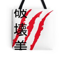 Beauty In Destruction (Black Text) - Street Fighter Vega Tote Bag