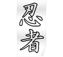 Ninja Kanji Poster