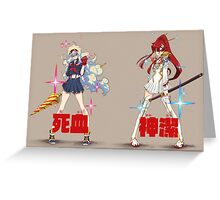 Tengen Toppa Kill Greeting Card