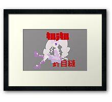 Nui Framed Print