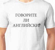 Do you speak English? (Bulgarian) Unisex T-Shirt