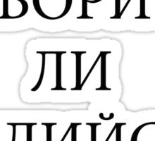 Do you speak English? (Bulgarian) Sticker