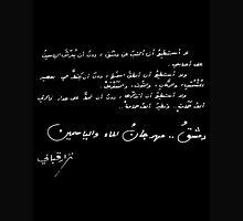 Damascus poem by Nizar Qabbani نزار قباني by shorouqaw1